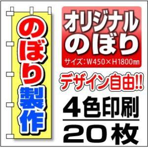 のぼり旗 45cm幅 4色 20枚セット daiei-sangyo