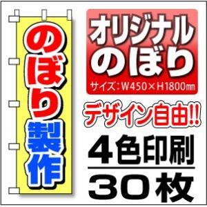 のぼり旗 45cm幅 4色 30枚セット daiei-sangyo