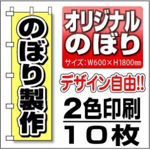 のぼり旗 オリジナル 60cm幅 2色 10枚セット|daiei-sangyo
