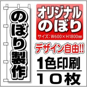 のぼり旗 60cm幅 1色 10枚セット daiei-sangyo