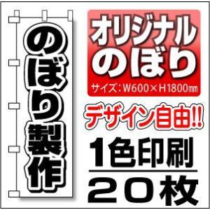のぼり旗 60cm幅 1色 20枚セット daiei-sangyo