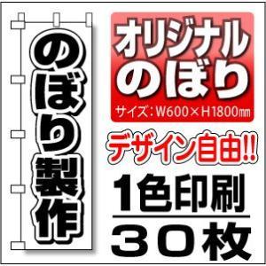 のぼり旗 60cm幅 1色 30枚セット daiei-sangyo