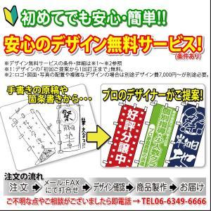 のぼり旗 60cm幅 2色 10枚セット daiei-sangyo 02