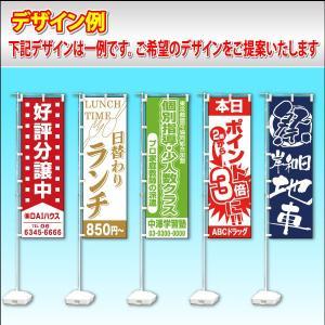 のぼり旗 60cm幅 2色 10枚セット daiei-sangyo 03
