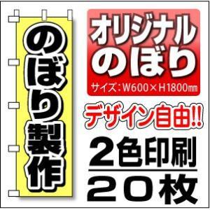 のぼり旗 60cm幅 2色 20枚セット daiei-sangyo