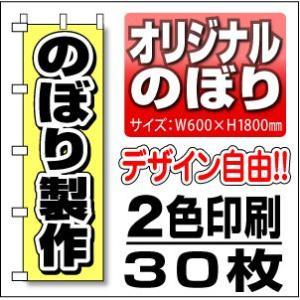 のぼり旗 60cm幅 2色 30枚セット daiei-sangyo
