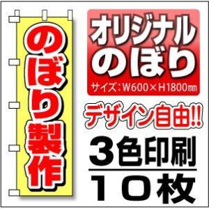 のぼり旗 60cm幅 3色 10枚セット daiei-sangyo