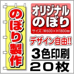 のぼり旗 60cm幅 3色 20枚セット daiei-sangyo