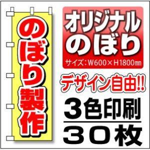 のぼり旗 60cm幅 3色 30枚セット daiei-sangyo