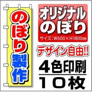 のぼり旗 60cm幅 4色 10枚セット daiei-sangyo