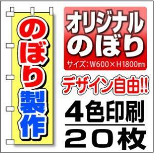 のぼり旗 60cm幅 4色 20枚セット daiei-sangyo