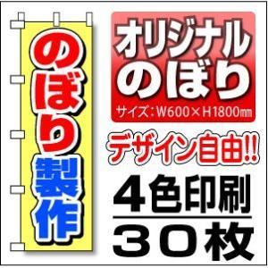 のぼり旗 60cm幅 4色 30枚セット daiei-sangyo