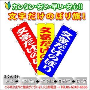 文字だけのぼり旗 2枚セット daiei-sangyo