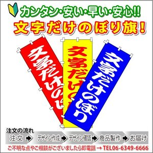 文字だけのぼり旗 4枚セット daiei-sangyo