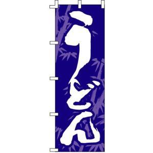 のぼり旗「うどん」 daiei-sangyo