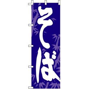 のぼり旗「そば」 daiei-sangyo