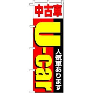 のぼり旗「中古車U-car」 10枚セット daiei-sangyo