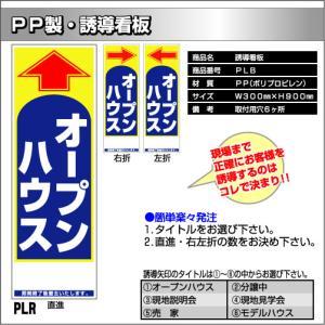 誘導看板 青 Mサイズ 10枚セット|daiei-sangyo