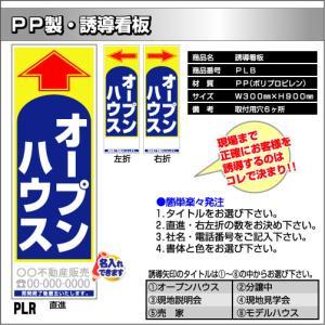 誘導看板 青 Mサイズ 名入れ 10枚セット|daiei-sangyo