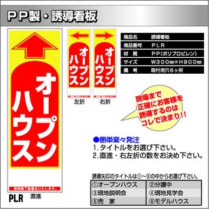 誘導看板 赤 Mサイズ 30枚セット|daiei-sangyo