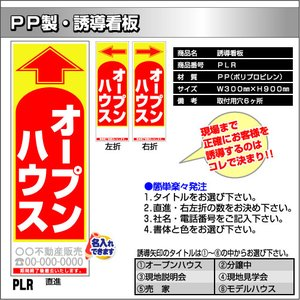 誘導看板 赤 Mサイズ 名入れ 30枚セット|daiei-sangyo