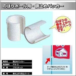 のぼり 旗止めパッカー|daiei-sangyo
