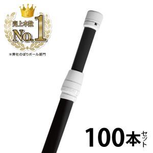のぼりポール 黒 100本セット|daiei-sangyo