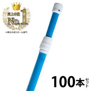 のぼりポール 青 100本セット|daiei-sangyo
