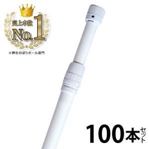 のぼりポール 白 100本セット|daiei-sangyo