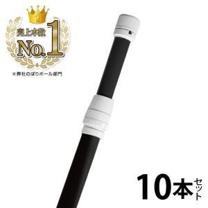 のぼりポール 黒 10本セット|daiei-sangyo