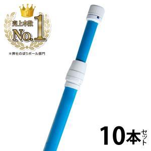 のぼりポール 青 10本セット|daiei-sangyo