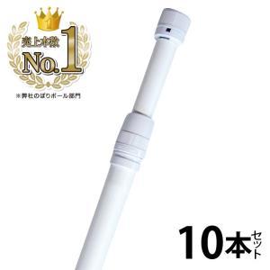 のぼりポール 白 10本セット|daiei-sangyo