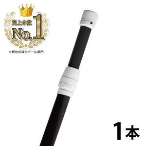 のぼりポール 黒 1本|daiei-sangyo
