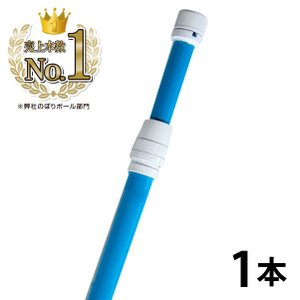 のぼりポール 青 1本|daiei-sangyo