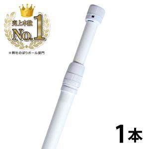 のぼりポール 白 1本|daiei-sangyo