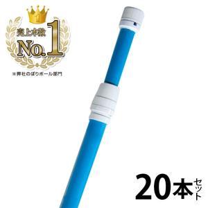 のぼりポール 青 20本セット|daiei-sangyo