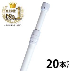 のぼりポール 白 20本セット|daiei-sangyo