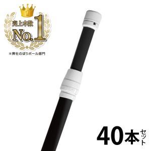 のぼりポール 黒 40本セット|daiei-sangyo