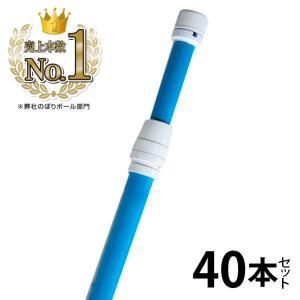 のぼりポール 青 40本セット|daiei-sangyo