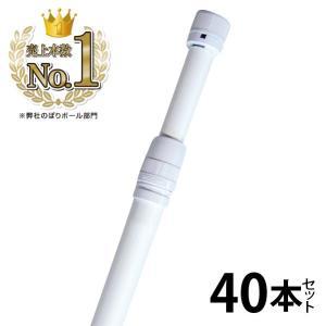 のぼりポール 白 40本セット|daiei-sangyo