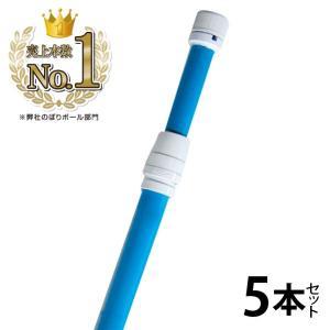 のぼりポール 青 5本セット|daiei-sangyo
