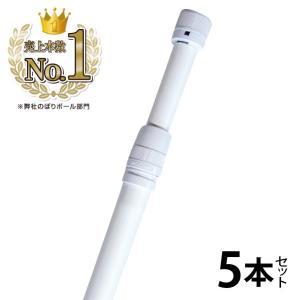 のぼりポール 白 5本セット|daiei-sangyo