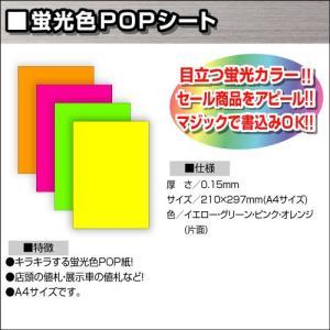 蛍光色ポップ紙 A4サイズ 50枚 daiei-sangyo