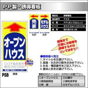 誘導看板 青 Sサイズ 名入れ 10枚セット|daiei-sangyo