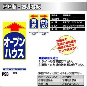 誘導看板 青 Sサイズ 50枚セット|daiei-sangyo