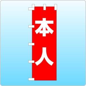 選挙のぼり「本人」赤色|daiei-sangyo