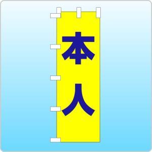 選挙のぼり「本人」黄色|daiei-sangyo