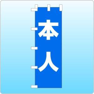 選挙のぼり「本人」青色|daiei-sangyo