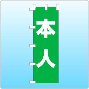 選挙のぼり「本人」緑色|daiei-sangyo