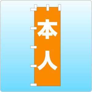 選挙のぼり「本人」オレンジ色|daiei-sangyo